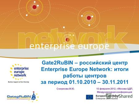PLACE PARTNERS LOGO HERE Title of the presentation | Date | # Gate2RuBIN – российский центр Enterprise Europe Network: итоги работы центров за период 01.10.2010.