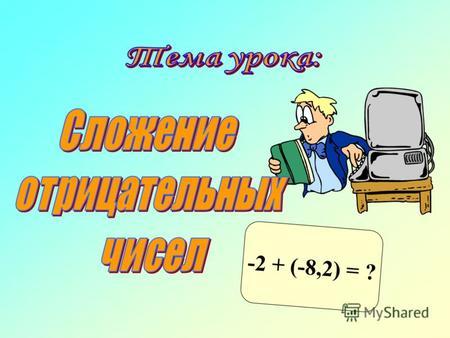 Презентация на тему Урок по теме Сложение и вычитание   2 8 2 М В
