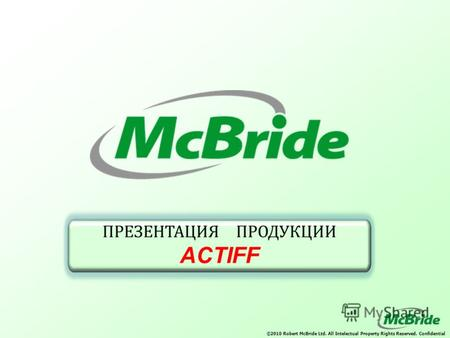 ПРЕЗЕНТАЦИЯ ПРОДУКЦИИ ACTIFF ©2010 Robert McBride Ltd. All Intelectual Property Rights Reserved. Confidential.