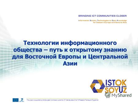 The project is supported by the European Commission under the ICT thematic area of the 7th Research Framework Programme Технологии информационного общества.