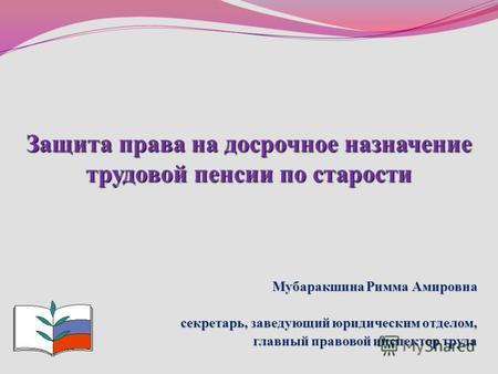 Про пенсии работающим пенсионерам в украине