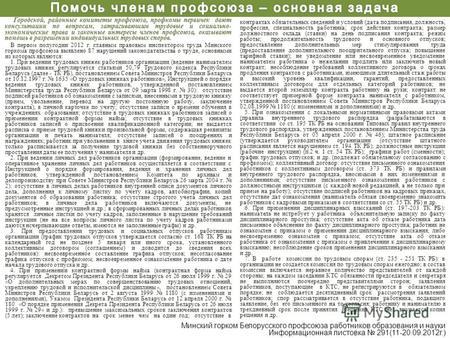 Статья 335 ТК РФ. Длительный отпуск педагогических работников.