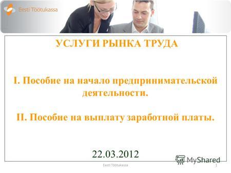 Формы предпринимательской деятельности (3)