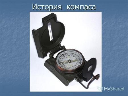 Скачать доклада на тему компас история его открытия