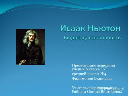 Презентация На Тему Исаак Ньютон