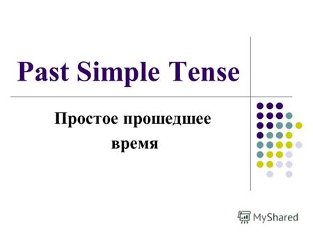 Past Simple Tense Простое прошедшее время. Read the text I went to the sea last summer The weather was fine I swam in the sea.