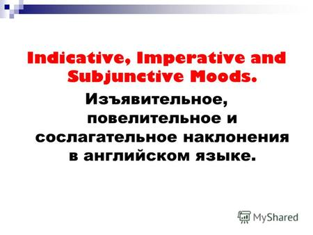 Indicative, Imperative and Subjunctive Moods. Изъявительное, повелительное и сослагательное наклонения в английском языке.