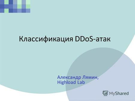 Классификация DDoS-атак Александр Лямин, Highload Lab.