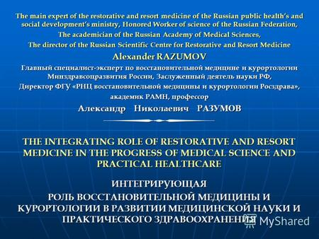 THE INTEGRATING ROLE OF RESTORATIVE AND RESORT MEDICINE IN THE PROGRESS OF MEDICAL SCIENCE AND PRACTICAL HEALTHCARE ИНТЕГРИРУЮЩАЯ РОЛЬ ВОССТАНОВИТЕЛЬНОЙ.
