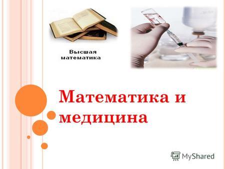 Математика в биологии и медицине реферат 9689