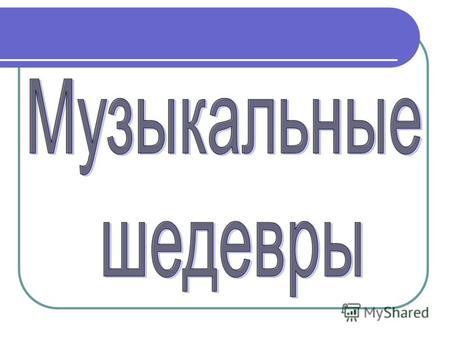 Радынова Музыкальные Шедевры Диски