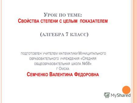 Русский язык 4 класс 3 часть решебник