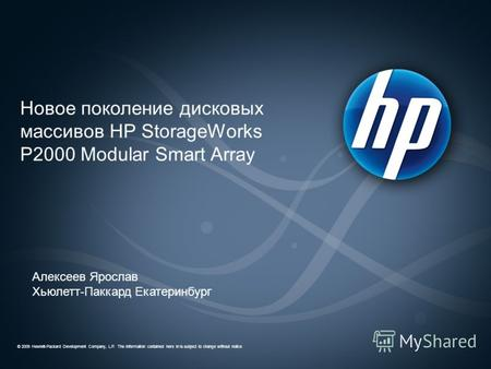 © 2009 Hewlett-Packard Development Company, L.P. The information contained here in is subject to change without notice Новое поколение дисковых массивов.