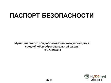 паспорт безопасности учреждения культуры образец - фото 2
