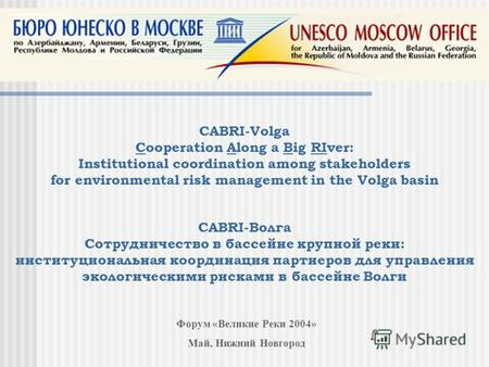 CABRI-Volga Cooperation Along a Big RIver: Institutional coordination among stakeholders for environmental risk management in the Volga basin Форум «Великие.
