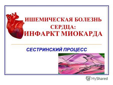Кардиология инфаркт миокарда сестринские вмешательства