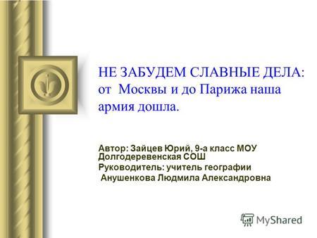 """Презентация на тему: """"Отечественная война 1812 года ... Тарутинский Маневр"""