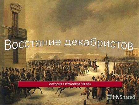 Обстоятельства складывались весьма благоприятно для Грибоедова.
