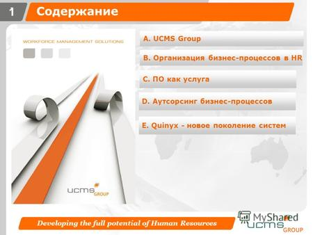 Developing the full potential of Human Resources Developing Human Resources Новые решения для HR: фокус на главном и оптимизация расходов.