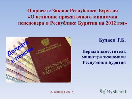 Ограничение пенсии работающим пенсионерам в 2016 году украина