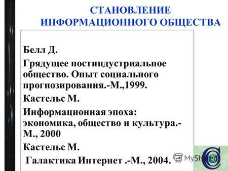 валлерстайн и конец знакомого мира м 2004