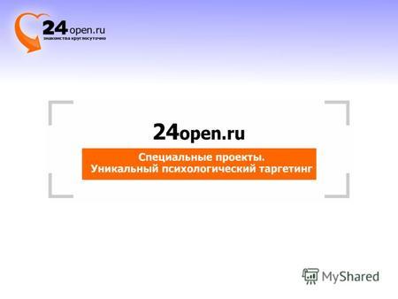 24-open-otzivi