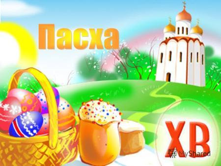 Презентации на тему пасха Скачать бесплатно и без регистрации  Первый и самый великий праздник в новозаветной Церкви это праздник Пасхи или Воскресения Христова