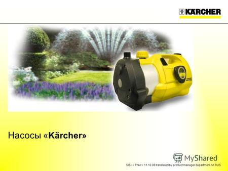 SIS-I / PNW / 11.10.06 translated by product manager department AK RUS Насосы « Kärcher»