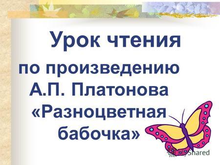 платонов разноцветная бабочка знакомство 4 класс атамура