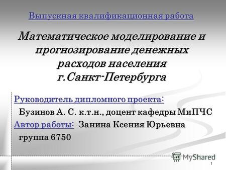 Презентация на тему Математическое моделирование и  1 Выпускная квалификационная работа Математическое моделирование и прогнозирование денежных расходов населения г Санкт Петербурга
