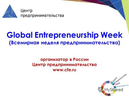 Global Entrepreneurship Week (Всемирная неделя предпринимательства) организатор в России Центр предпринимательства www.cfe.ru.