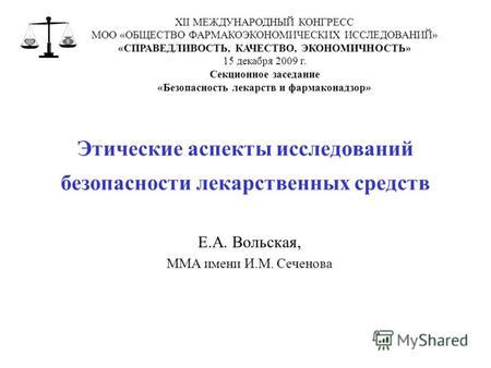 Вольская, Марина Владимировна - Научная библиотека