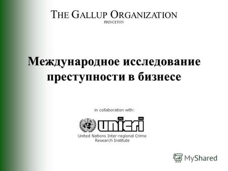 T HE G ALLUP O RGANIZATION PRINCETON Международное исследование преступности в бизнесе in collaboration with: United Nations Inter-regional Crime Research.