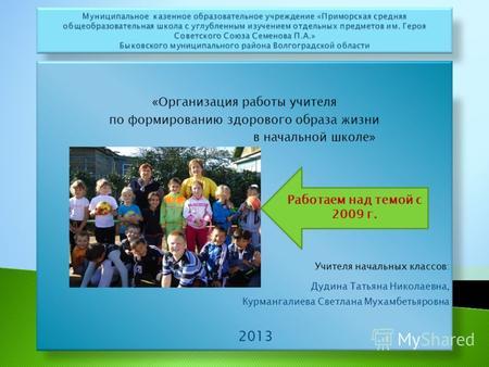формированию здорового образа жизни 1 младшая группа