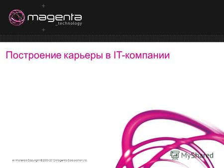 All Materials Copyright © 2000-2011 Magenta Corporation Ltd.All Materials Copyright © 2000-2012 Magenta Corporation Ltd. Построение карьеры в IT-компании.