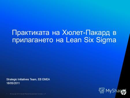 © Copyright 2010 Hewlett-Packard Development Company, L.P. 1 Strategic Initiatives Team, EB EMEA 18/05/2011 Практиката на Хюлет-Пакард в прилагането на.