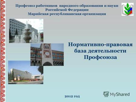 Протокол заседания комиссии по сокращению штата (образец)