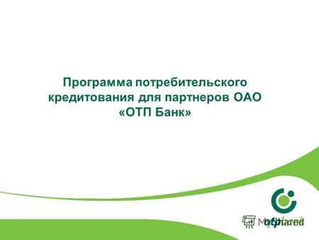 Зао кредит европа банк томск