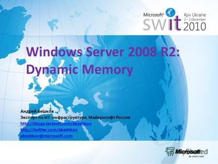 Windows Server 2008 R2: Dynamic Memory Андрей Бешков Эксперт по ИТ-инфраструктуре, Майкрософт Россия
