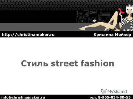 Стиль street fashion info@christinamaker.ru тел. 8-905-834-80-55  Кристина Мейкер.