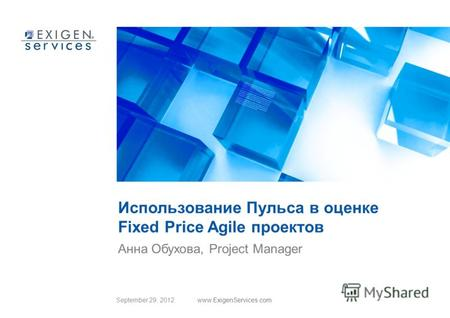 July 3, 2012www.ExigenServices.com Использование Пульса в оценке Fixed Price Agile проектов Анна Обухова, Project Manager.
