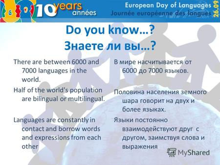 Do you know…? Знаете ли вы…? There are between 6000 and 7000 languages in the world. Half of the world's population are bilingual or multilingual. Languages.