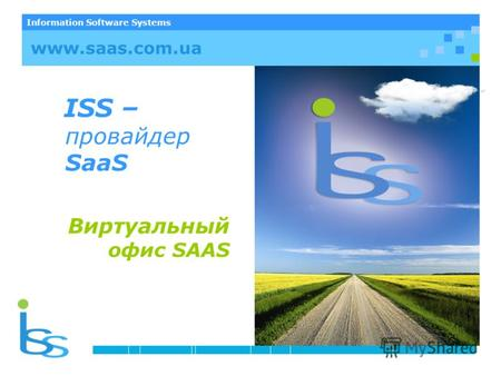 Information Software Systems ISS – провайдер SaaS Виртуальный офис SAAS www.saas.com.ua.