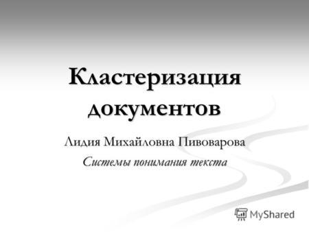 Презентация Экспертиза Ценности Документов