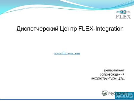 Диспетчерский Центр FLEX-Integration www.flex-ua.com Департамент сопровождения инфраструктуры ЦОД.