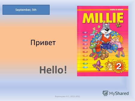 Привет Hello! September, 5th Воронцова Н.С. 2011-2012.