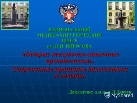 Городская больница 2 димитровград