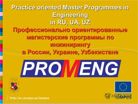 Www.promeng.euKick-Off Meeting, Samara – 1st December 2010 Practice oriented Master Programmes in Engineering in RU, UA, UZ Профессионально ориентированные.