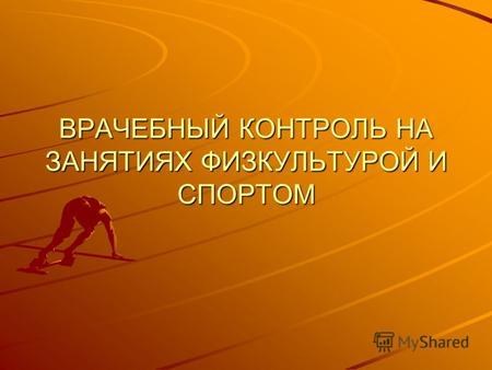 Шаблоны физкультура спорт презентации