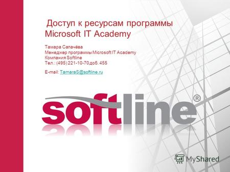 Доступ к ресурсам программы Microsoft IT Academy Тамара Сапачёва Менеджер программы Microsoft IT Academy Компания Softline Тел.: (495) 221-10-70 доб. 455.